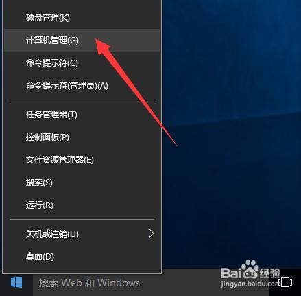 win10自动更新强制关闭方法图片