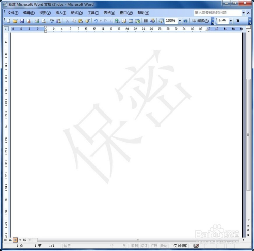 word 2003版水印怎么设置图片