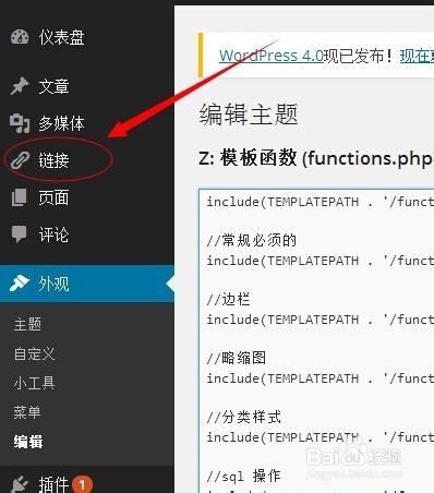 wordpress4.0怎么添加友情链接功能?