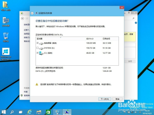 windows10怎么备份操作系统