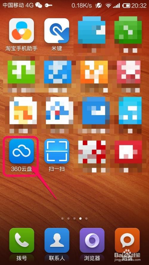 手机360云盘怎么自动备份相册_百度经验图片