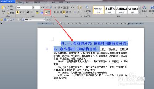 wps软件--word字体编辑图片