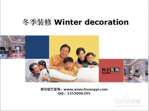 冬季室内装修的注意事项以及利弊