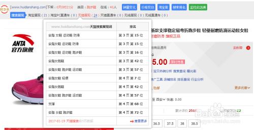 """360浏览器怎么安装""""慧电商插件""""6502 作者:网商人论坛 帖子ID:18446"""