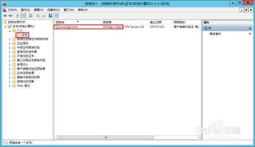 怎样在Win server 2012 +IIS8.0下安装SSL证书?