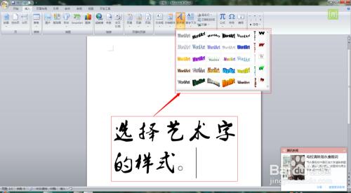 如何用word 2007添加水印并设置三维透视效果?图片