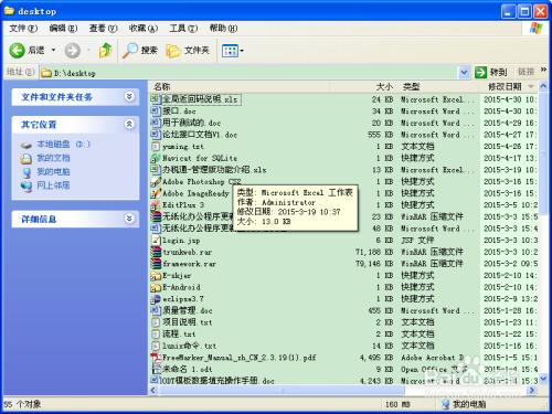 XP将桌面路径改为D盘