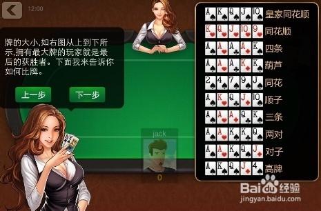 微信游戏天天德州扑克 玩法介绍 怎么赚金币