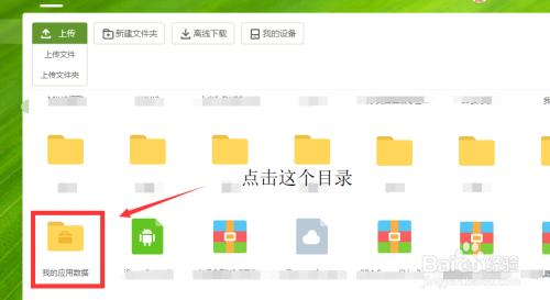 百度云网盘快速下载文件教程图片