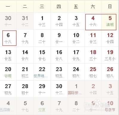 2015年全年放假安排时间表图片