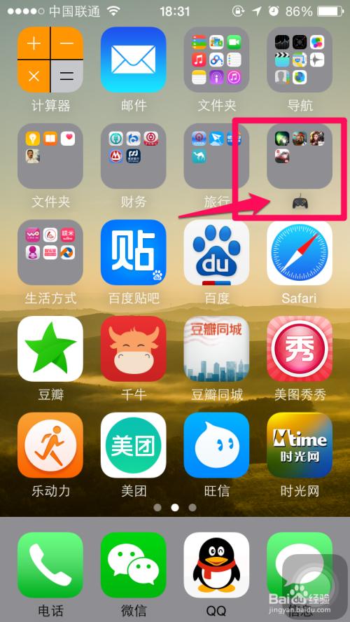 iphone6表情符号命名文件夹名称图片
