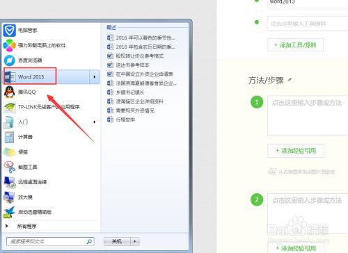 word2013如何做日历图片