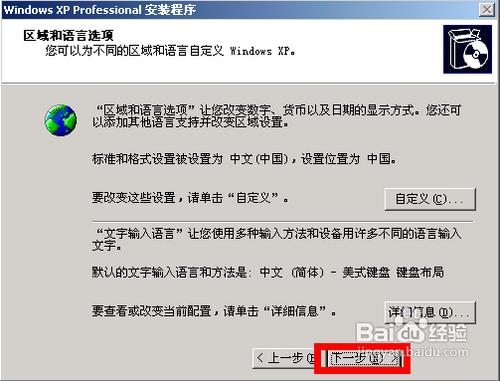 怎么用U盘安装原版XP系统