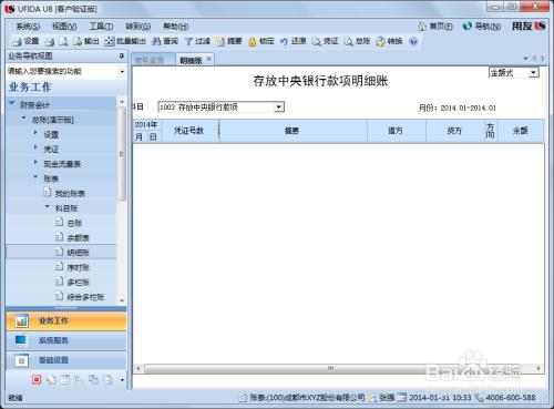 用友u8作教程:[49查询账簿(明细账)