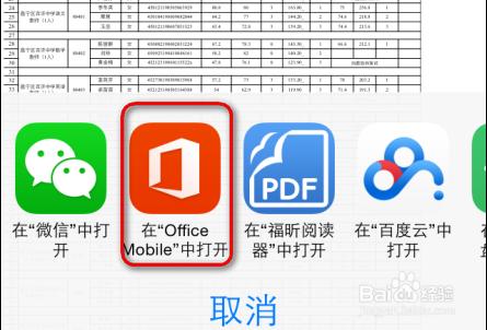 怎么用手机打开查看word,excel等office文档图片