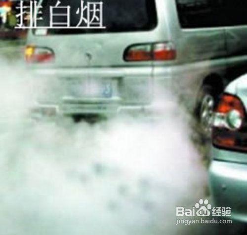 观察汽车排气管冒烟颜色判断车辆故障高清图片
