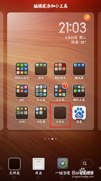 整理红米手机桌面图标 分门别类图片