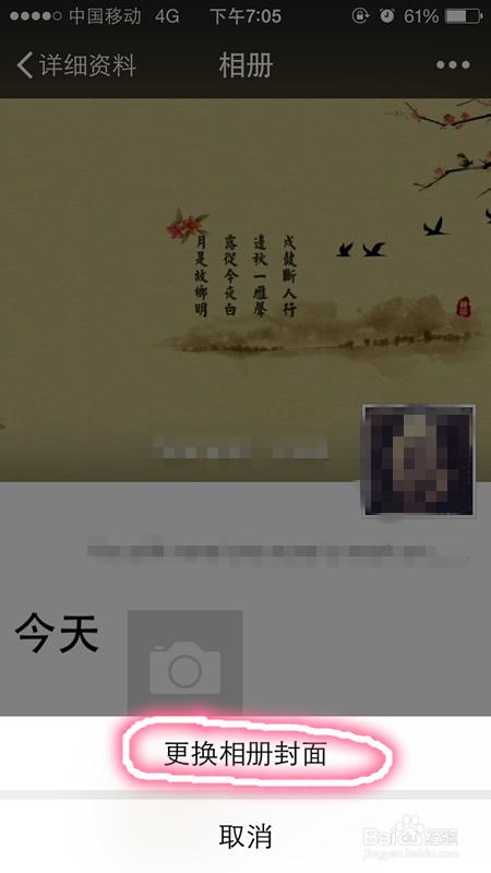 iphone5s 微信相册封面设置?图片