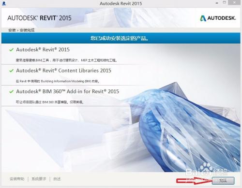 revit2015详细安装激活教程