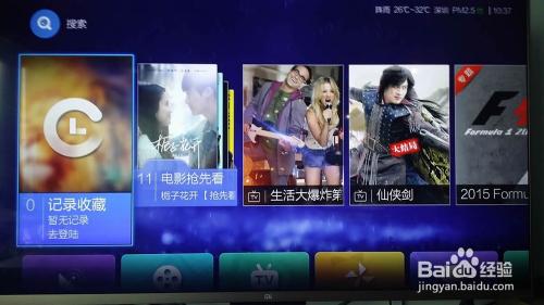 小米电视2s如何看 电视 直播