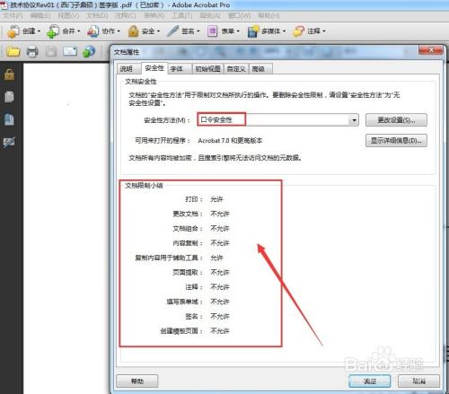 pdf文件取消加密软件 「珍学网」Excel的五个技巧,一般人我不告诉他~
