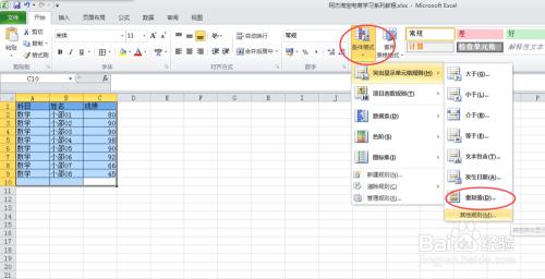 excel表格如何快速筛选重复数据