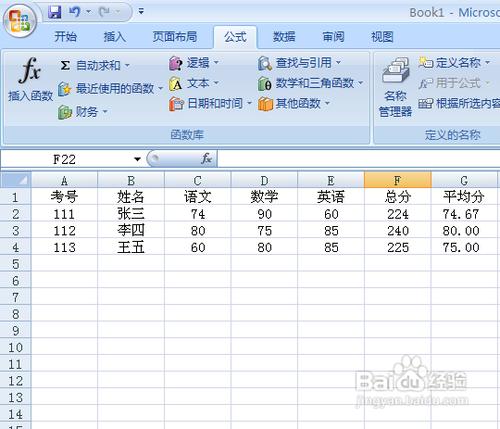 怎样用Excel表格制作各种各样的表格