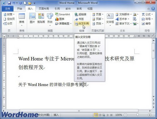 在word2010文档中插入书签交叉引用