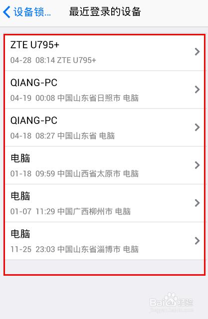 怎样清除qq登陆_qq如何删除允许登陆的设备