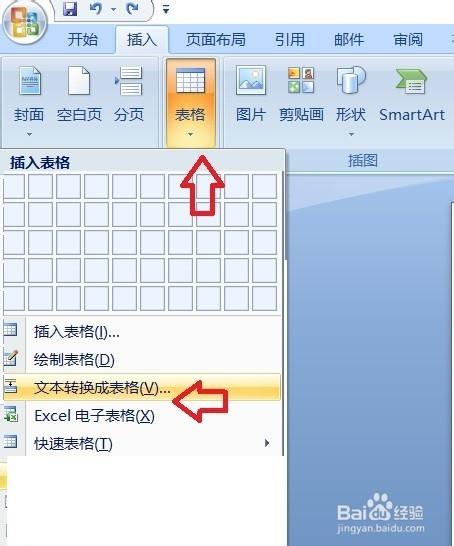 word2007/2010表格制作排版等问题如何解决图片