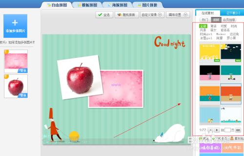 美图秀秀的海报拼图功能如何使用?图片