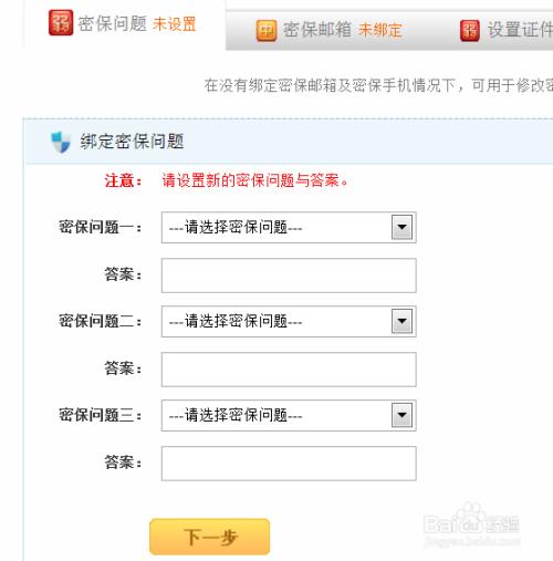 31  1 新注册的yy账号,需要增加安全指数才行,否则号码容易被盗