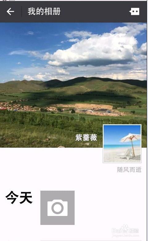 手机微信怎样添加相册封面?图片