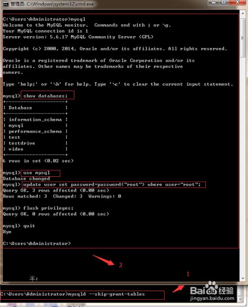 Windows如何修改MySQL用户root密码