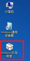 直接删除linux分区导致Win7无法启动解决办法