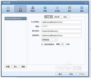 qq邮箱账号怎么改_qq邮箱设置foxmail密码错误,foxmail如何设置