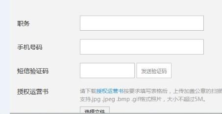 企业微信公众账号申请需要准备什么资料?