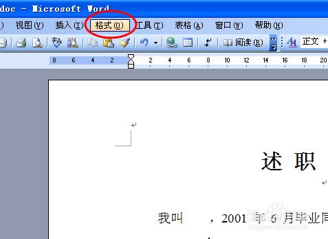 word2003如何添加水印图片