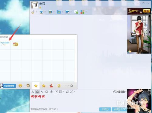 qq2011怎么改聊天框_为什么我在qq聊天框里输入数字会显示截图表情