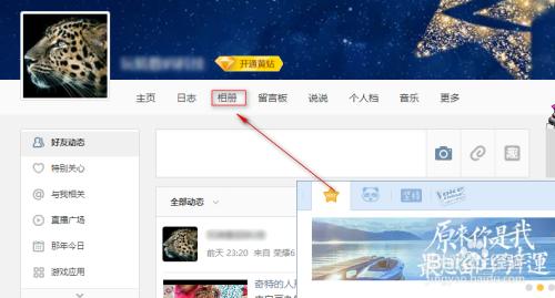 QQ空间如何找回以前删除的照片