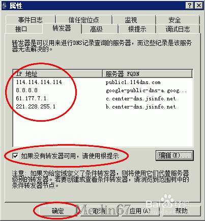 本地DNS如何解析公网域名