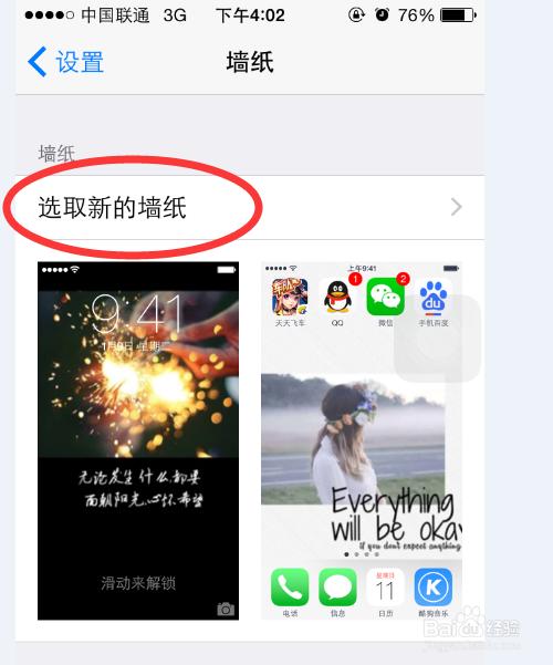 苹果手机怎么设置墙纸?图片
