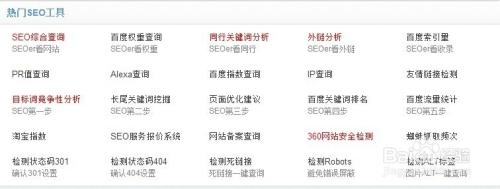 网站常用SEO优化工具大全