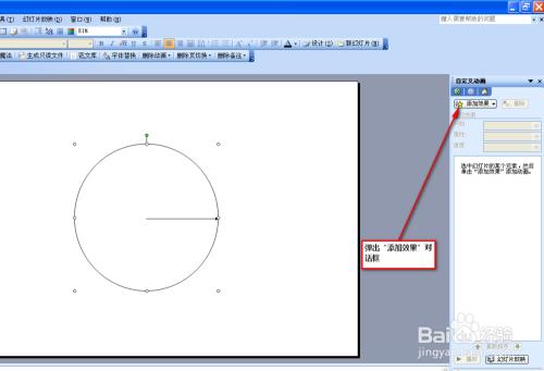 如何在ppt中设置绕中心旋转动画图片