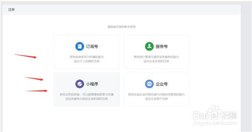 微信公众账号的注册方法图片