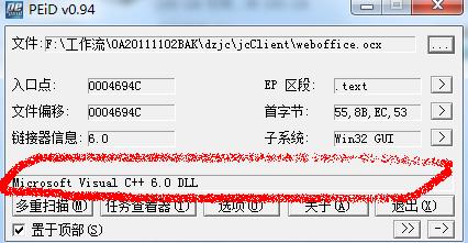 软件反编译的方法