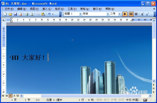 microsoft office word 2003怎么设置背景