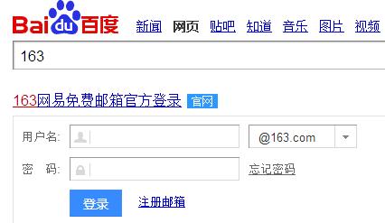 手机号注册163邮箱