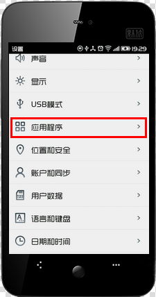 mx3手机添加插件和卸载软件设置壁纸