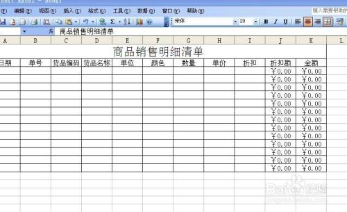 excel表格做账模板